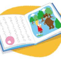548135 200x200 - 幼少期にオススメ!大人にも読んで欲しい絵本3選!