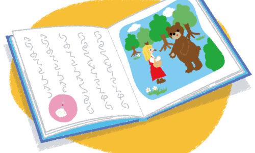 548135 500x300 - 幼少期にオススメ!大人にも読んで欲しい絵本3選!